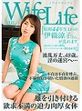 WifeLife vol.031・昭和44年生まれの伊織涼子さんが乱れます・撮影時の年齢は48歳・スリーサイズはうえから順に90/64/92