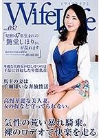 WifeLife vol.032・昭和47年生まれの艶堂しほりさんが乱れます・撮影時の年齢は44歳・スリーサイズはうえから順に86/60/86 ダウンロード