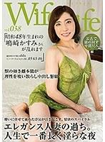 WifeLife vol.038・昭和48年生まれの嶋崎かすみさんが乱れます・撮影時の年齢44歳・スリーサイズはうえから順に85/63/86 ダウンロード