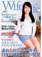 WifeLife vol.041・昭和42年生まれの戸澤佳子さんが乱れます・撮影時の年齢は50歳・スリーサイズはうえから順に78/64/86 ダウンロード