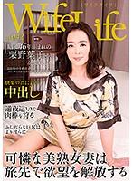 WifeLife vol.042・昭和46年生まれの栗野葉子さんが乱れます・撮影時の年齢は46歳・スリーサイズはうえから順に88/62/92 ダウンロード
