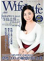 WifeLife vol.048・昭和49年生まれの寺島志保さんが乱れます・撮影時の年齢は44歳・スリーサイズはうえから順に102/65/94 ダウンロード