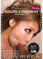 GALFELA PREMIUM ギャルフェラプレミアム 悩殺悶絶口内射精フェラチオ ダウンロード