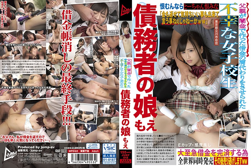 JUKF-018 An Unlucky Schoolgirl Who Was Forced To Pay Back Her Father's Underworld Debts The Debt-Ridden Daughter Moe Moe Hazuki