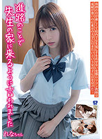 I Was Told To Go To My Teacher's House For Tutoring, Rena-chan, Rena Aoi Download