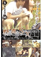 野外露出SEX カップル盗撮 ダウンロード