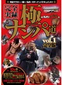 完全実録 極ナンパ道 vol.1完全版