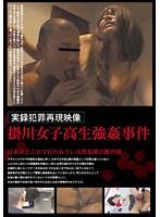 実録犯罪再現映像 掛川女子校生強姦事件 ダウンロード