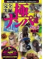 完全実録 極ナンパ道 vol.2 爆走編 ダウンロード