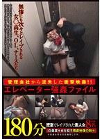 管理会社から流出した衝撃映像!!エレベーター強姦ファイル 180分 密室でレイプされた素人女8名収録 ダウンロード