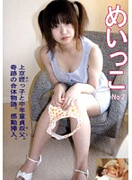 めいっこ No.2 ダウンロード
