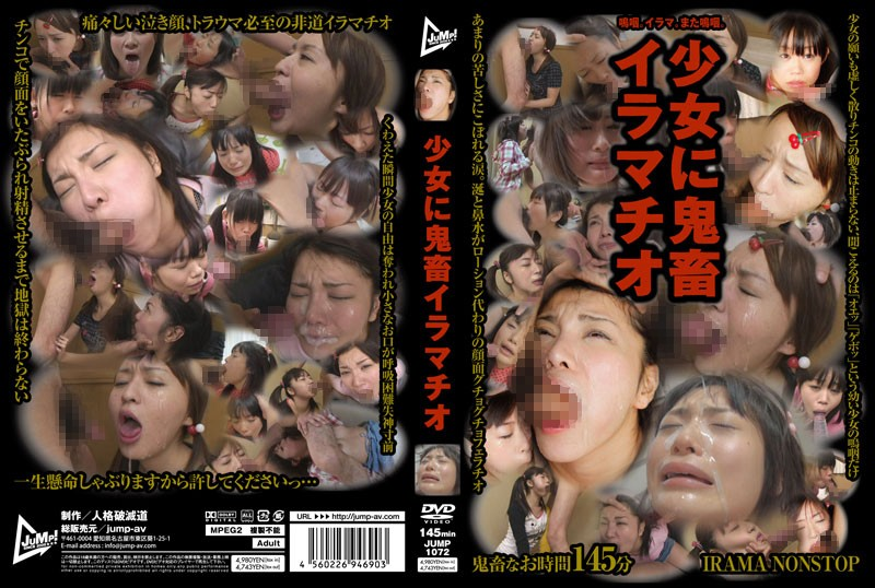 (h_227jump01072)[JUMP-1072] 少女に鬼畜イラマチオ ダウンロード