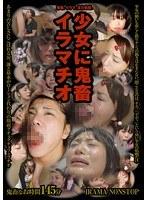 少女に鬼畜イラマチオ (JUMP-1072) [JUMP-1072]