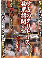 少女のクリトリス 拘束拷問 2 -- FANZA無料動画(旧DMM ...