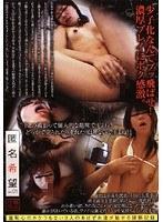匿名希望 vol.01 ダウンロード