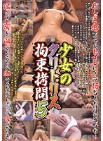 少女のクリトリス 拘束拷問 5
