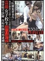 盗撮女子校生淫行診察 無資格で診療 自称医師の男逮捕 ダウンロード