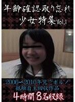 年齢確認取り忘れ少女特集 vol.1 ダウンロード