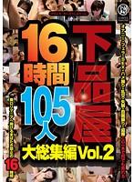 下品屋16時間105人大総集編 Vol.2 ダウンロード