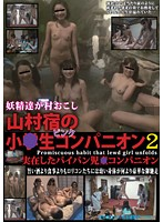 山村宿の小●生ピンクコンパニオン 2 ダウンロード