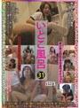 いとこ風呂 31