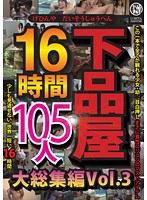 下品屋16時間105人大総集編 Vol.3 ダウンロード
