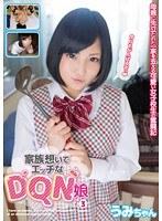 家族想いでエッチなDQN娘 vol.3 うみちゃん ダウンロード