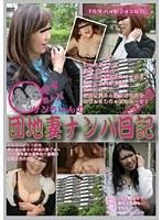 やす&サンちゃんの団地妻ナンパ日記 No.2