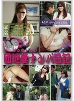 やす&サンちゃんの団地妻ナンパ日記 No.4 ダウンロード
