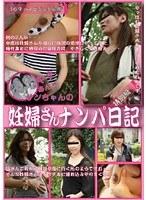 やす&サンちゃんの妊婦さんナンパ日記 特別編