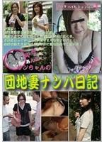 やす&サンちゃんの団地妻ナンパ日記 No.5 ダウンロード
