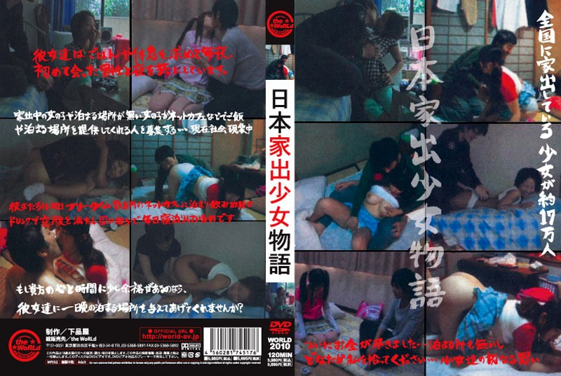 (h_227world02010)[WORLD-2010] 日本家出少女物語 ダウンロード