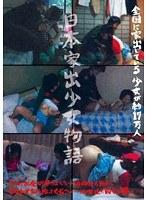 日本家出少女物語 ダウンロード