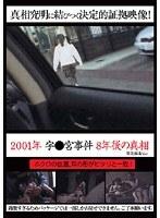 2001年 ●●宮事件 8年後の真相 ダウンロード