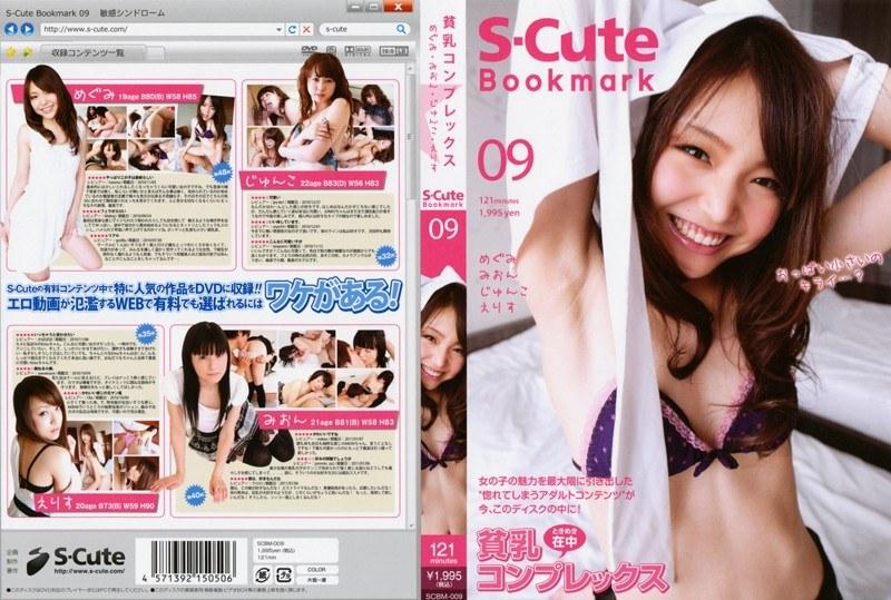 S-Cute Bookmark 09 貧乳コンプレックス