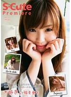 S-Cute Premiere 大好き。稲見亜矢 ダウンロード