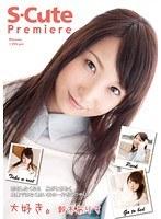 S-Cute Premiere 大好き。鈴木ありす ダウンロード
