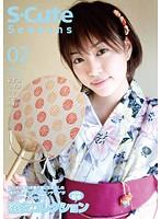 S-Cute Seasons 02 浴衣コレクション足半 つぼみ