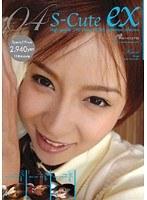 S-Cute ex 04 ダウンロード
