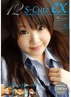 S-Cute ex 12 ダウンロード
