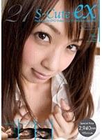 S-Cute ex 21 ダウンロード