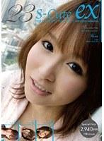 S-Cute ex 23 ダウンロード