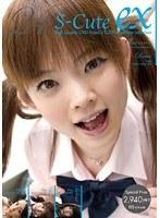S-Cute ex 24 ダウンロード