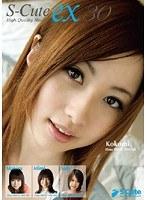 S-Cute ex 30 ダウンロード
