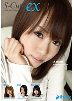 S-Cute ex 31 ダウンロード