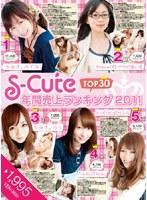 S-Cute 年間売上ランキング2011 TOP30亀山 羽月希
