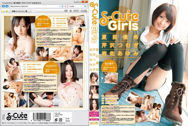 SQTE-038 S-Cute Girls 夏目優希 芹沢つむぎ 岩佐あゆみ