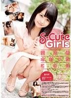 S-Cute Girls 愛内希 木村つな このは ダウンロード