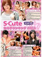 S-Cute 女の子ランキング 2013 TOP10