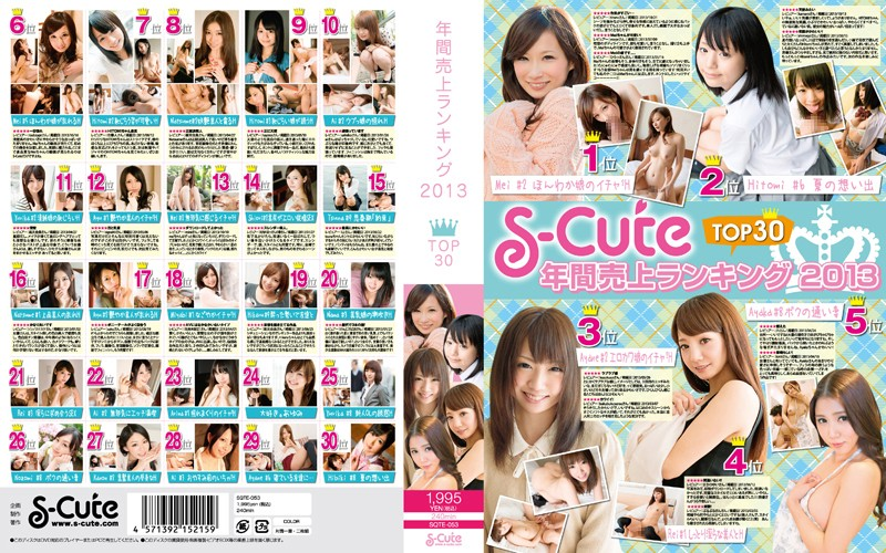 S-Cute 年間売上ランキング2013 TOP30